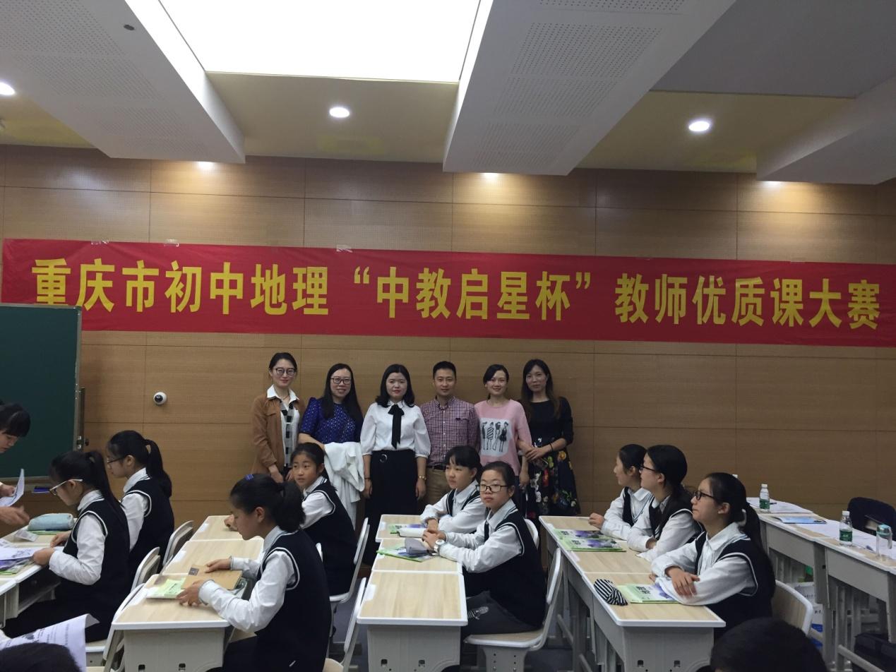 兰海蓉老师荣获初中地理教师优质课大赛一等奖 -重庆市第八中学欢迎您图片