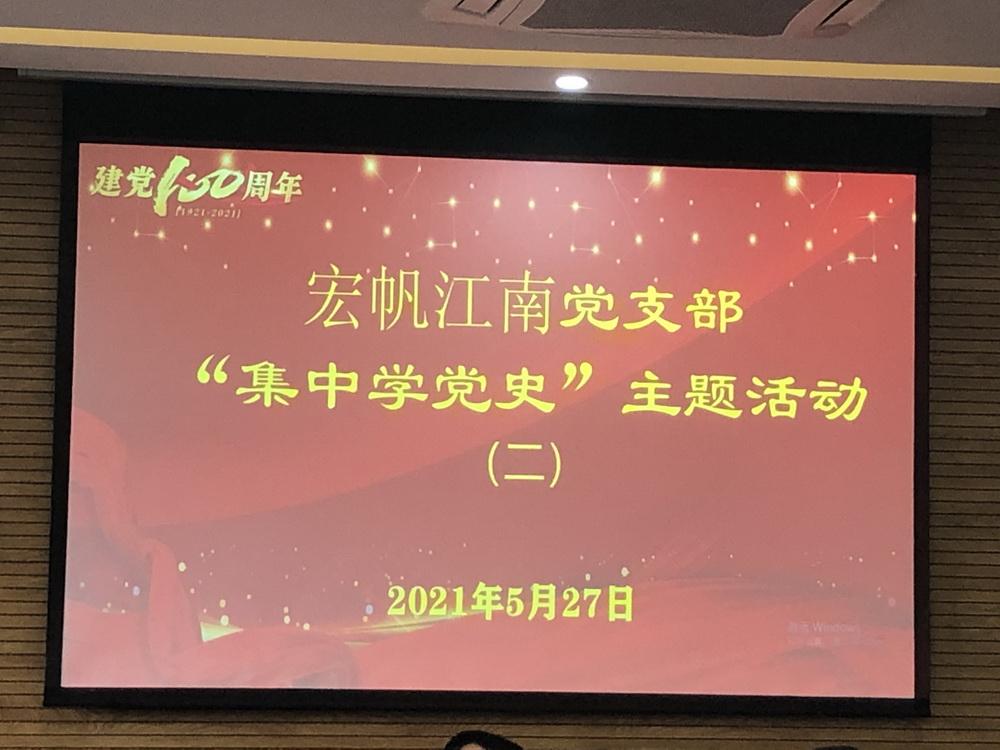5月27日 重庆八中宏帆江南党支部开展第二次党史学习主题活动1_调整大小.jpg