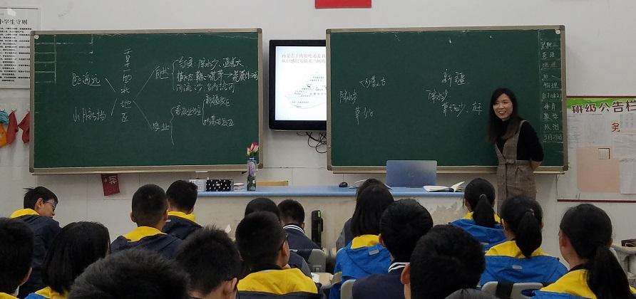 初中地理组深入开展 深度教学,深层学习 教研活动 -重庆八中宏帆初图片